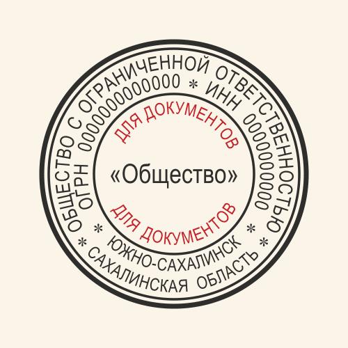 Оттиск дополнительной печати организации