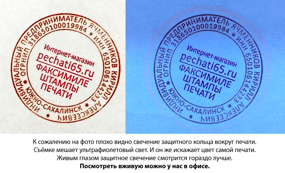 Печать с УФ-защитой