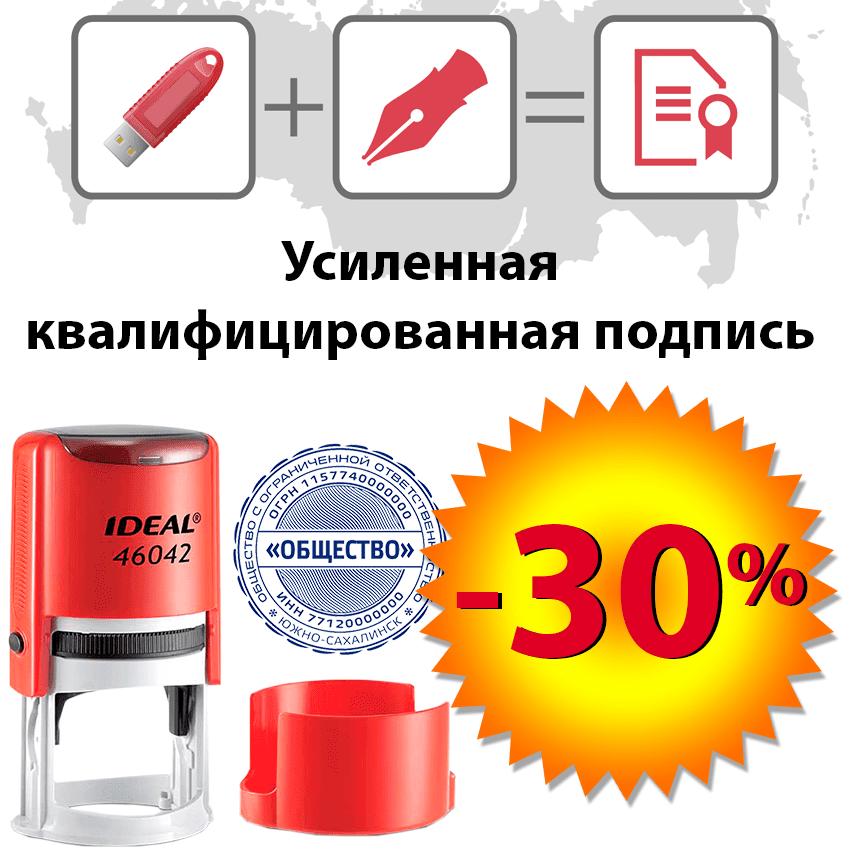 При заказе ЭЦП - скидка на печать 30%
