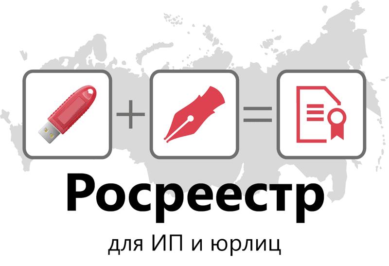 """ЭЦП """"Росреестр"""""""
