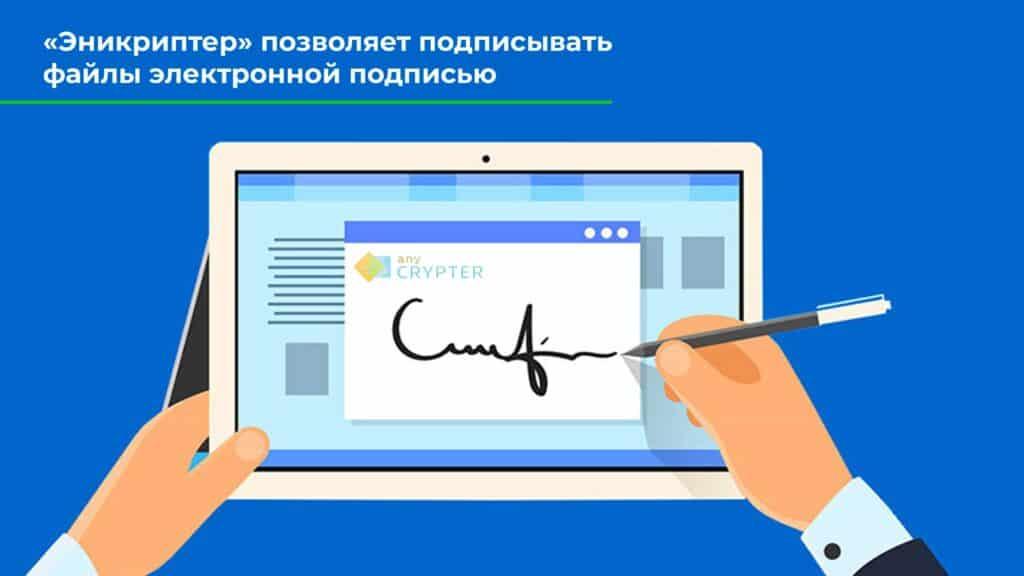 Эникриптер позволяет подписывать файлы электронной подписью